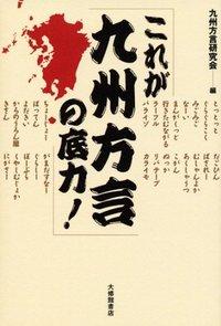 『これが九州方言の底力!』