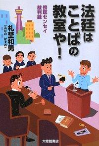 『法廷はことばの教室や! 傍聴センセイ裁判録』