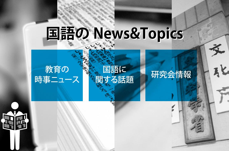 文科 省 ホームページ
