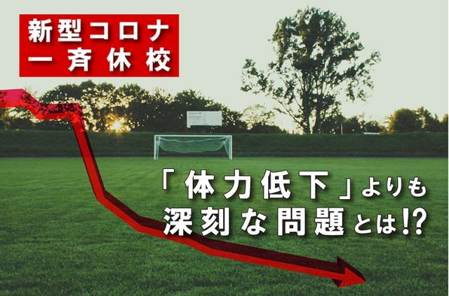 福島 高校 休校
