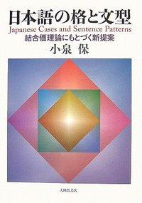 日本語の格と文型 - 株式会社大修館書店
