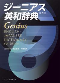 ジーニアス英和辞典 第5版 - 株式会社大修館書店