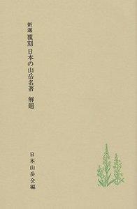 新選覆刻 日本の山岳名著 - 株式会社大修館書店